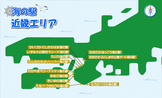 近畿エリアマップ|海の駅